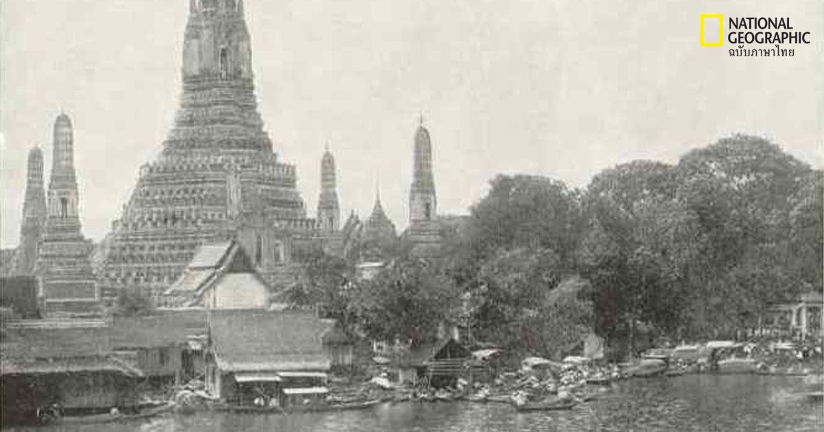 เมืองไทยในอดีต
