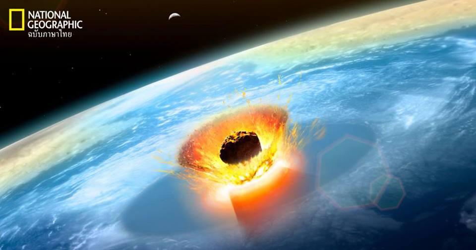 อุกกาบาตทำลายล้างไดโนเสาร์