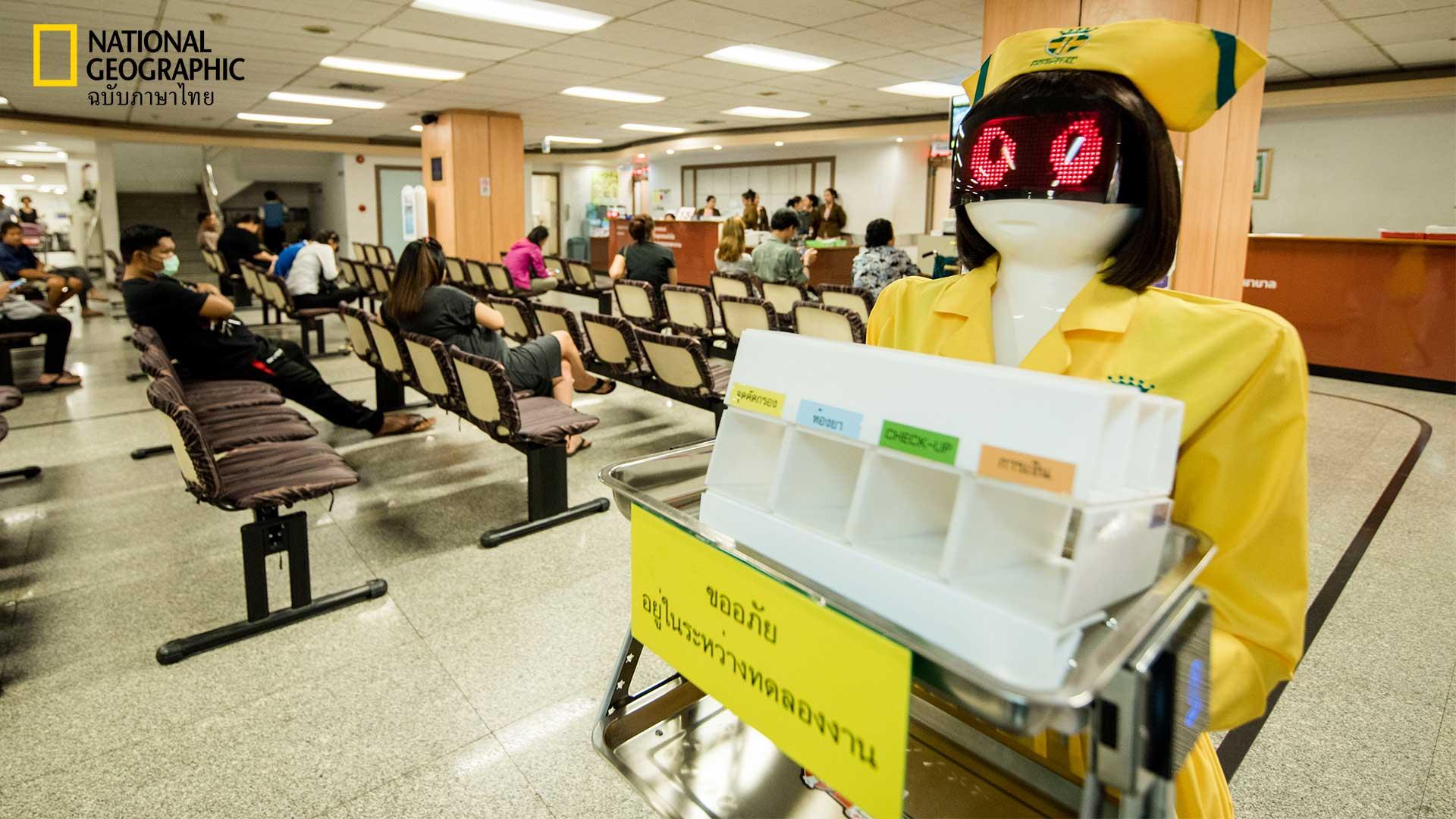 พยาบาลหุ่นยนต์
