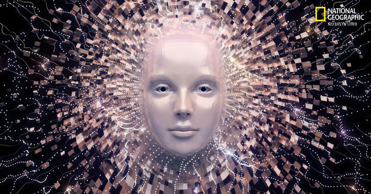 มนุษย์อนาคต