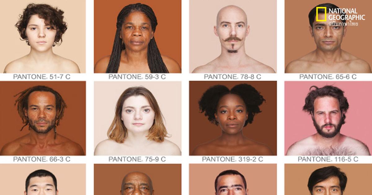 สีผิวมนุษย์