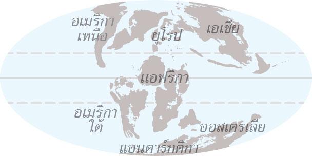 แผนที่โลกอนาคต