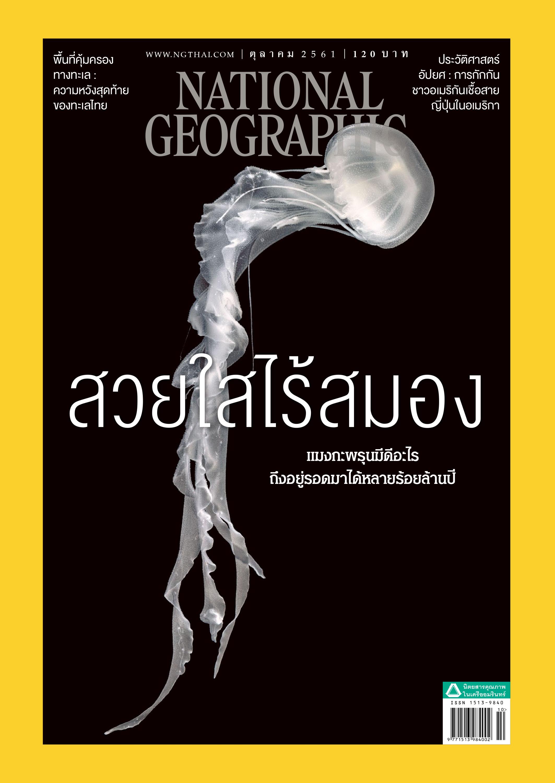 ISSUE 207 : OCTORBER 2018