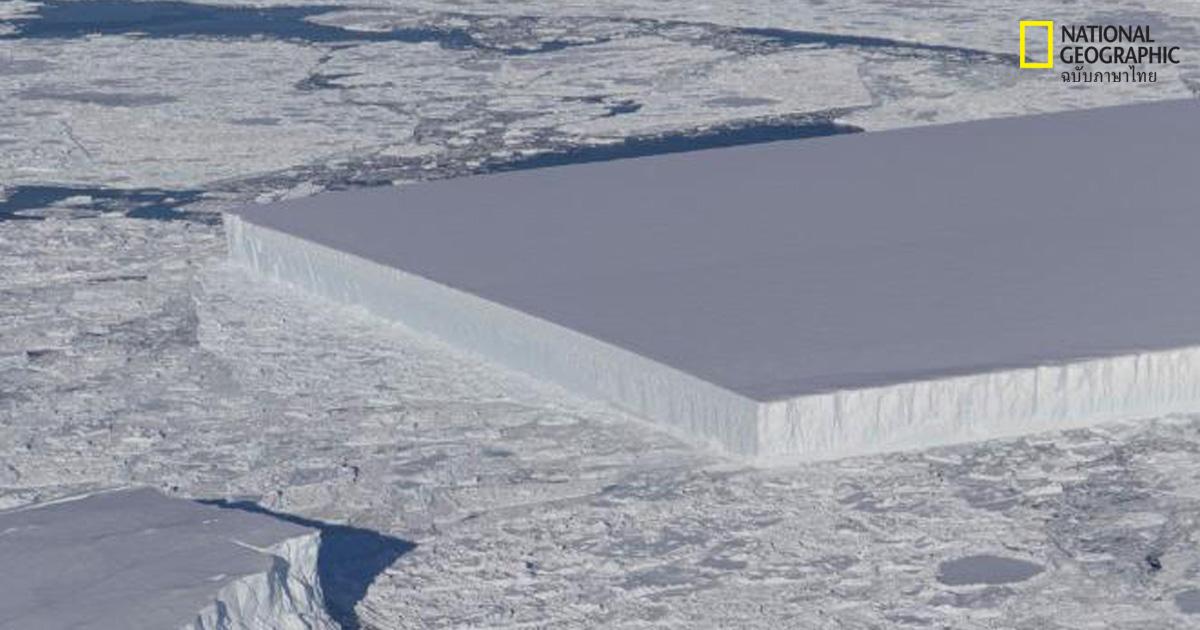 ภูเขาน้ำแข็ง