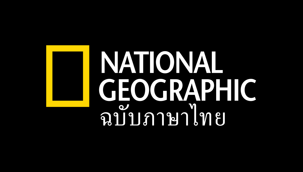 นิตยสาร National Geographic Thailand - NGThai.com