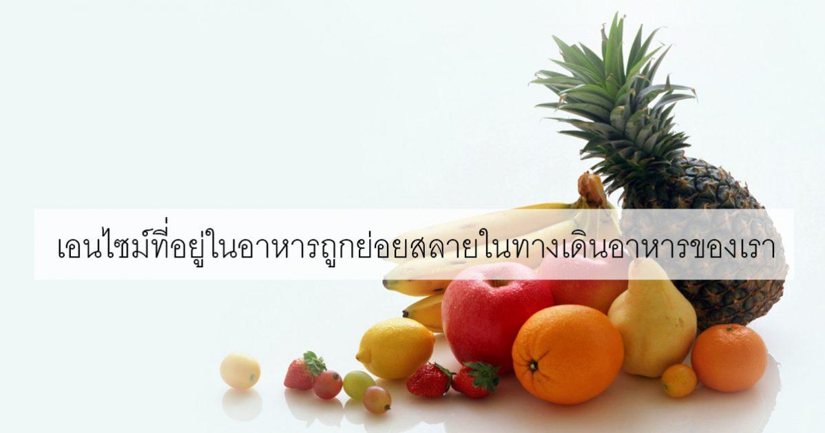 เอนไซม์, ผลไม้, อาหารที่มีเอนไซม์