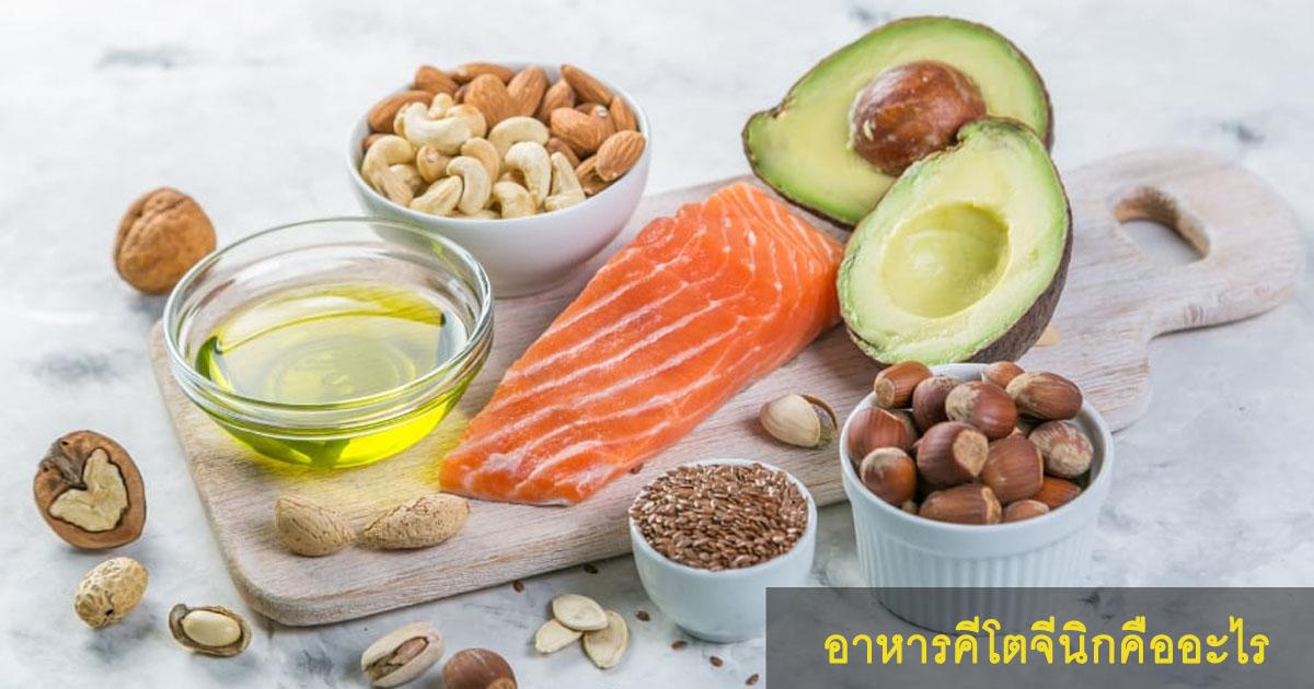 อาหารคีโตจีนิก, อาหารทางเลือก, อาหาร, การรับประทาน, ไขมันสูง