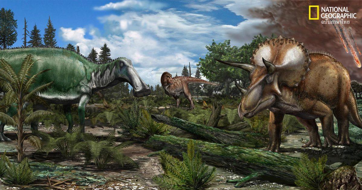 การสูญพันธุ์ของไดโนเสาร์