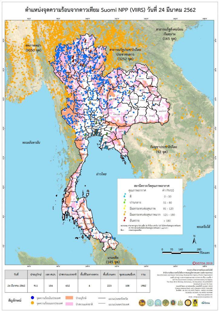 ไฟป่า, สถานการณ์ไฟป่า, ไฟป่าในประเทศไทย, ไฟป่าเชียงใหม่