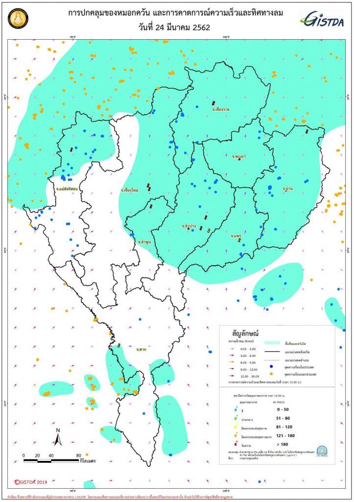 หมอกควัน, ฝุ่น PM2.5, มลพิษ, มลพิษทางอากาศ