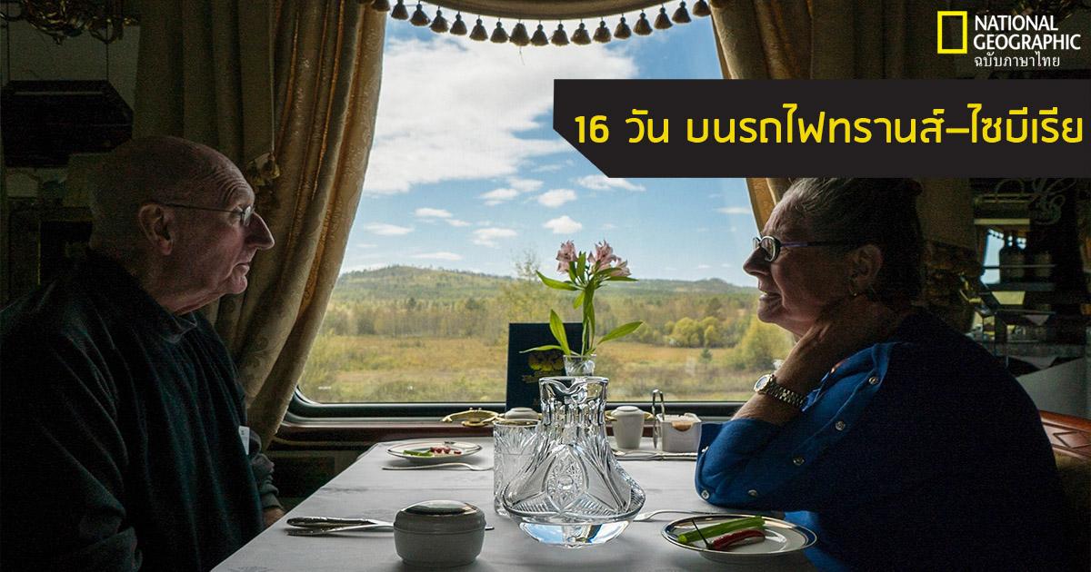 รถไฟทรานส์ไซบีเรีย, รถไฟ, รัสเซีย