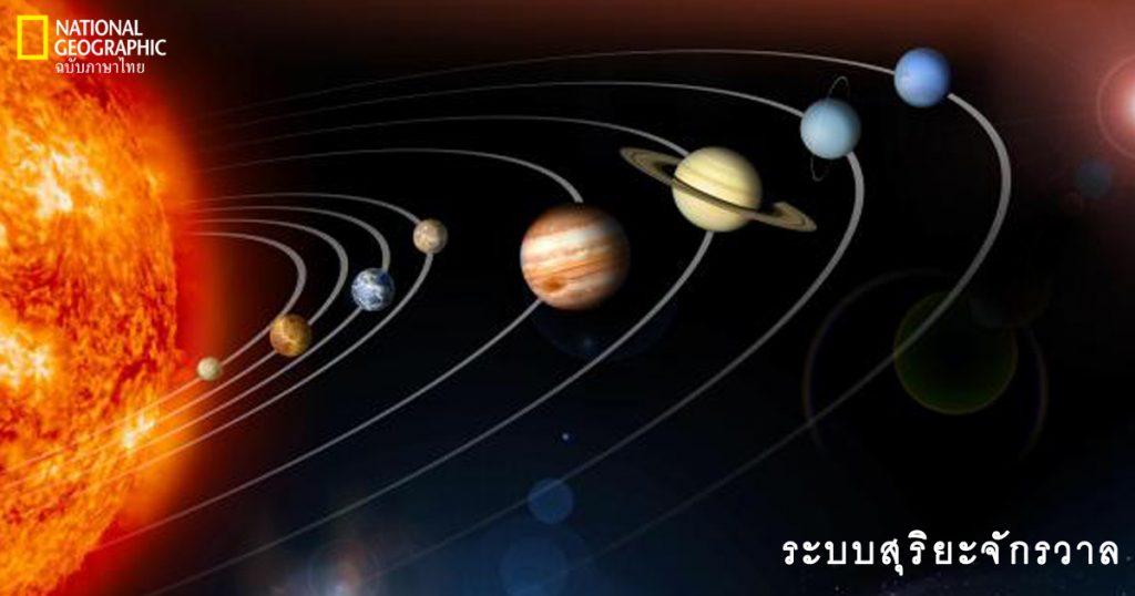 ระบบสุริยะ, จักรวาล, ดาราศาสตร์, ดาว, ดวงดาว