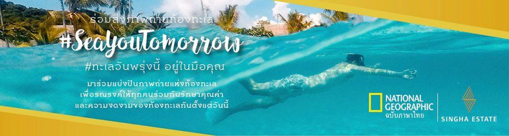 SeaYouTomorrow