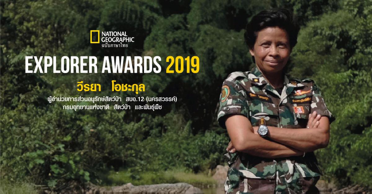 Explorer Awards 2019