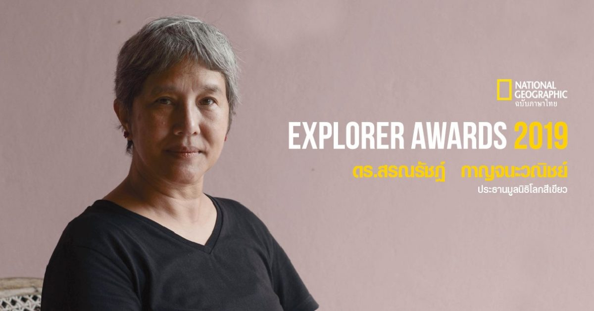 Explorer Awards 2019