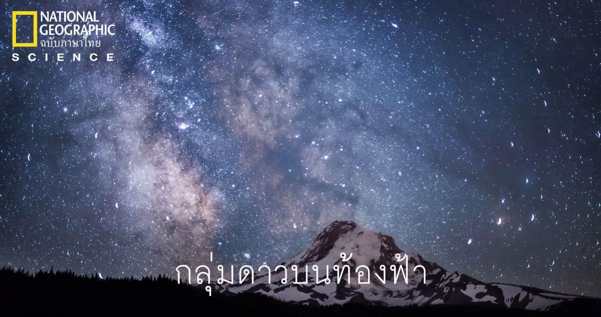 กลุ่มดาว