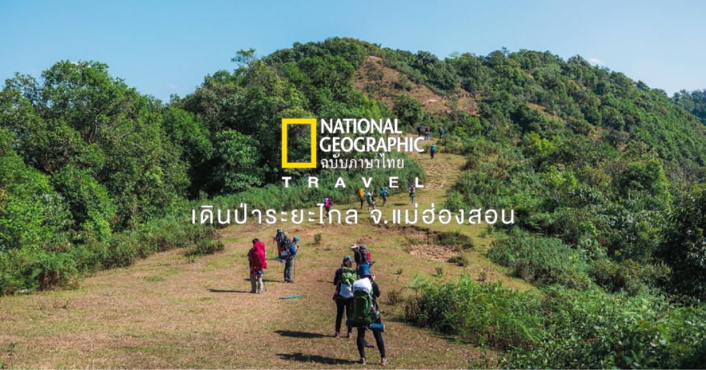 เดินป่า, แม่ฮ่องสอน, เดินป่าระยะไกล, Fjallraven Thailand Trail