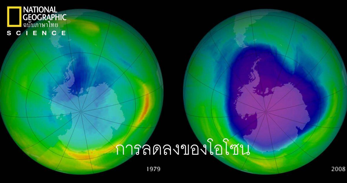 การลดลงของโอโซน ในชั้นบรรยากาศ เกิดขึ้นได้อย่างไร และส่งผลกระทบอย่างไรต่อโลก