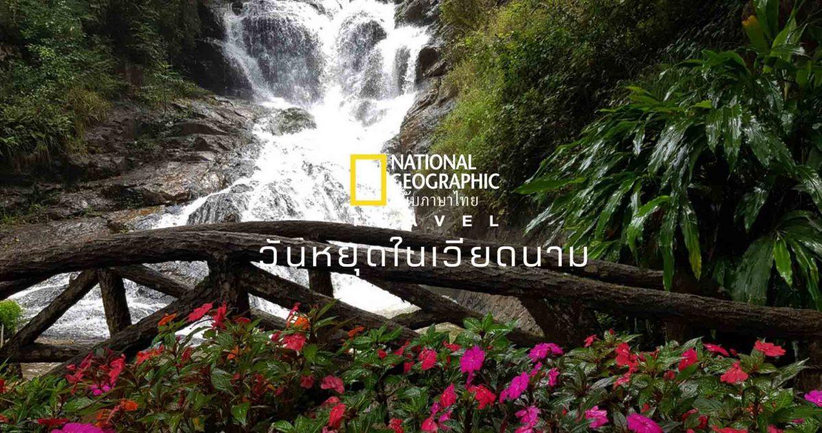 ดาลัต, เวียดนาม, ท่องเที่ยว, เดินป่า, ดูนก
