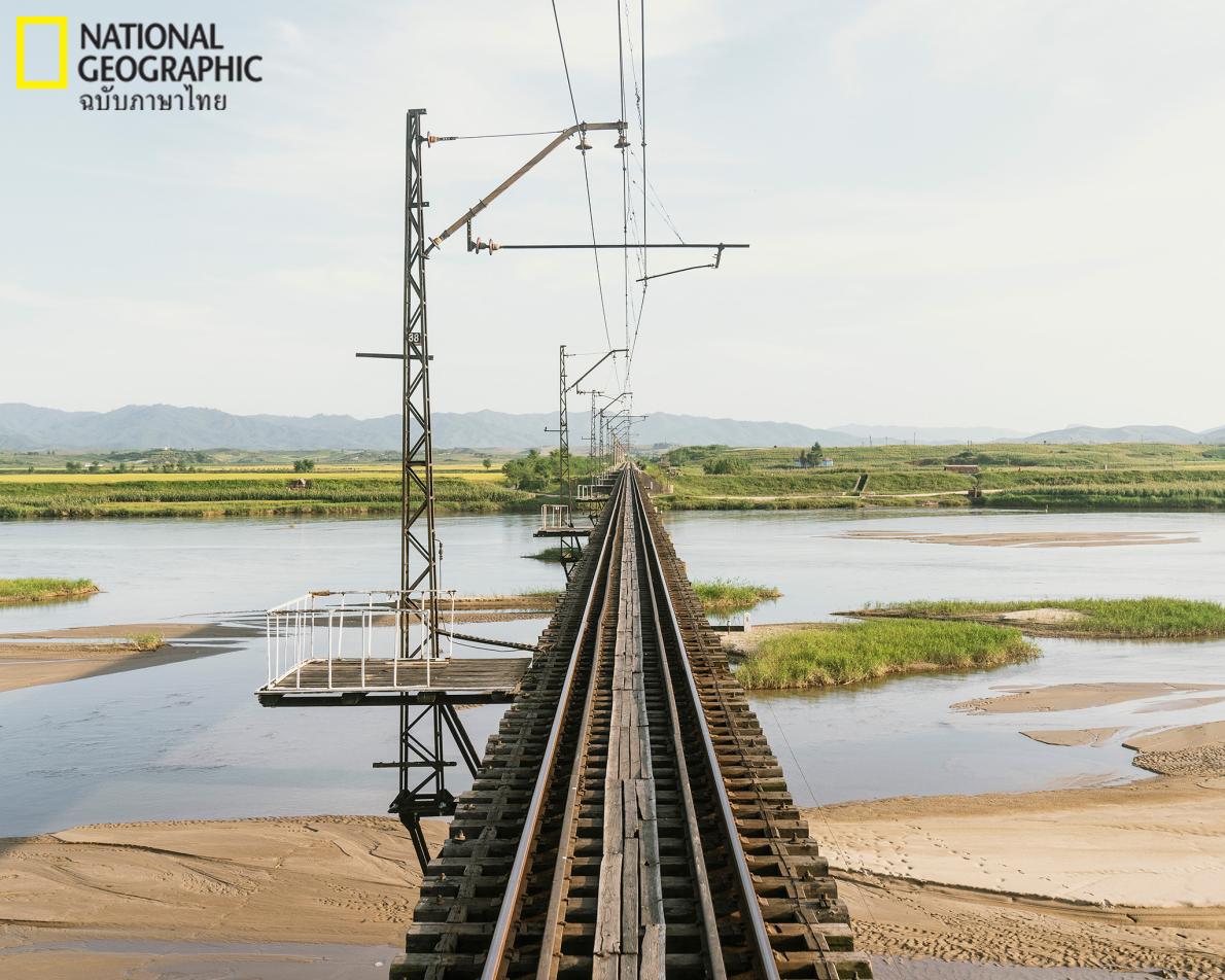 ทางรถไฟ, แม่น้ำ, เกาหลีเหนือ