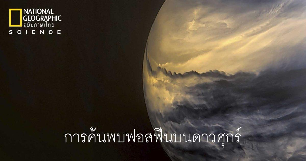 สิ่งมีชีวิตบนดาวศุกร์, ดาวศุกร์, ดาวเคราะห์, ฟอสฟีน