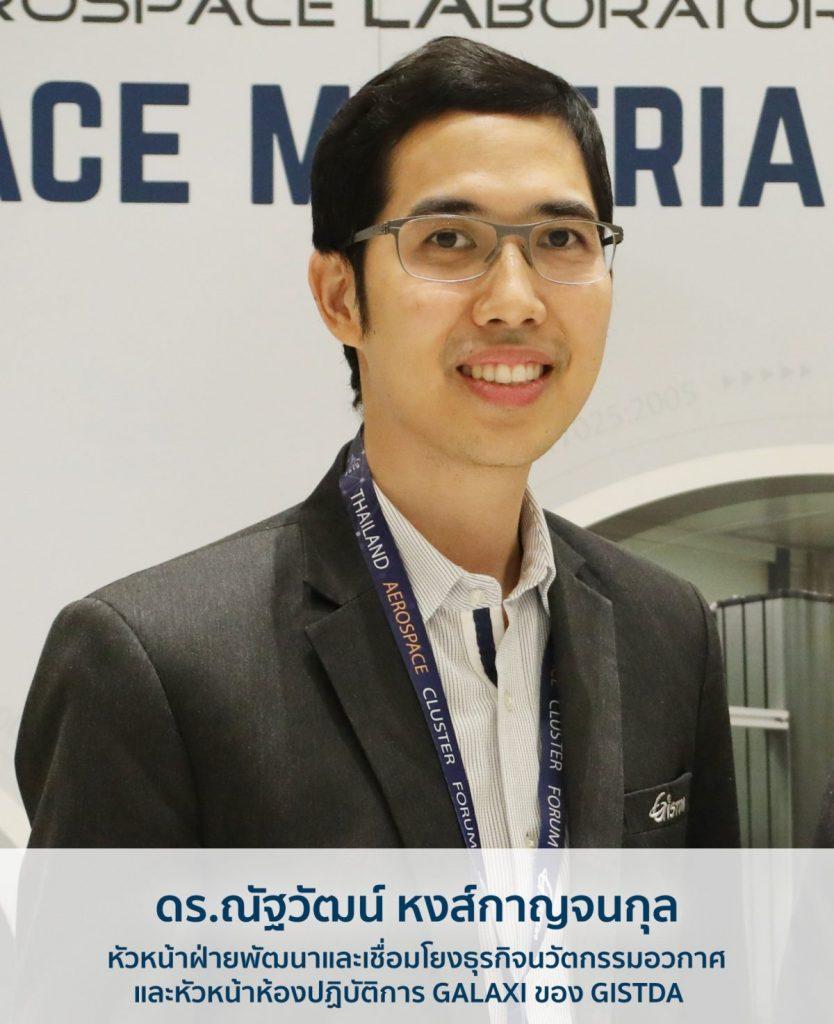 อุตสาหกรรมอวกาศ, ดาวเทียม, ประเทศไทยไปดวงจันทร์, การสำรวจอวกาศ, การสร้างดาวเทียม