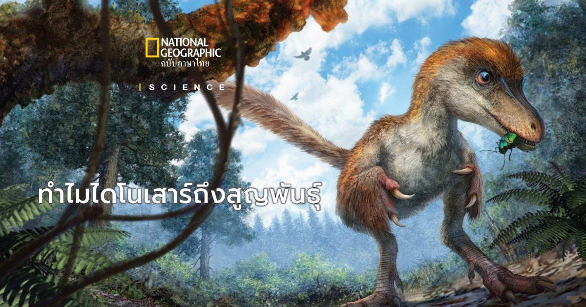ไดโนเสาร์สูญพันธุ์