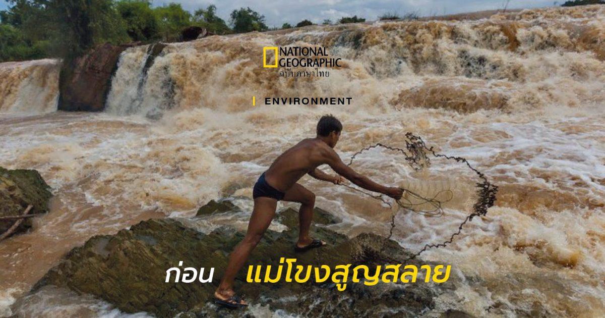 ชาวลาว, แม่น้ำโขง
