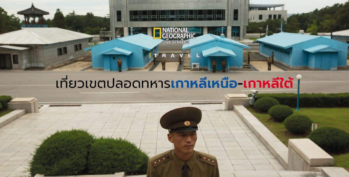 เขตปลอดทหารเกาหลี