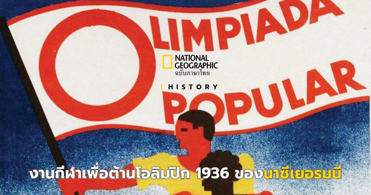 โอลิมปิก, โอลิมปิก 1936