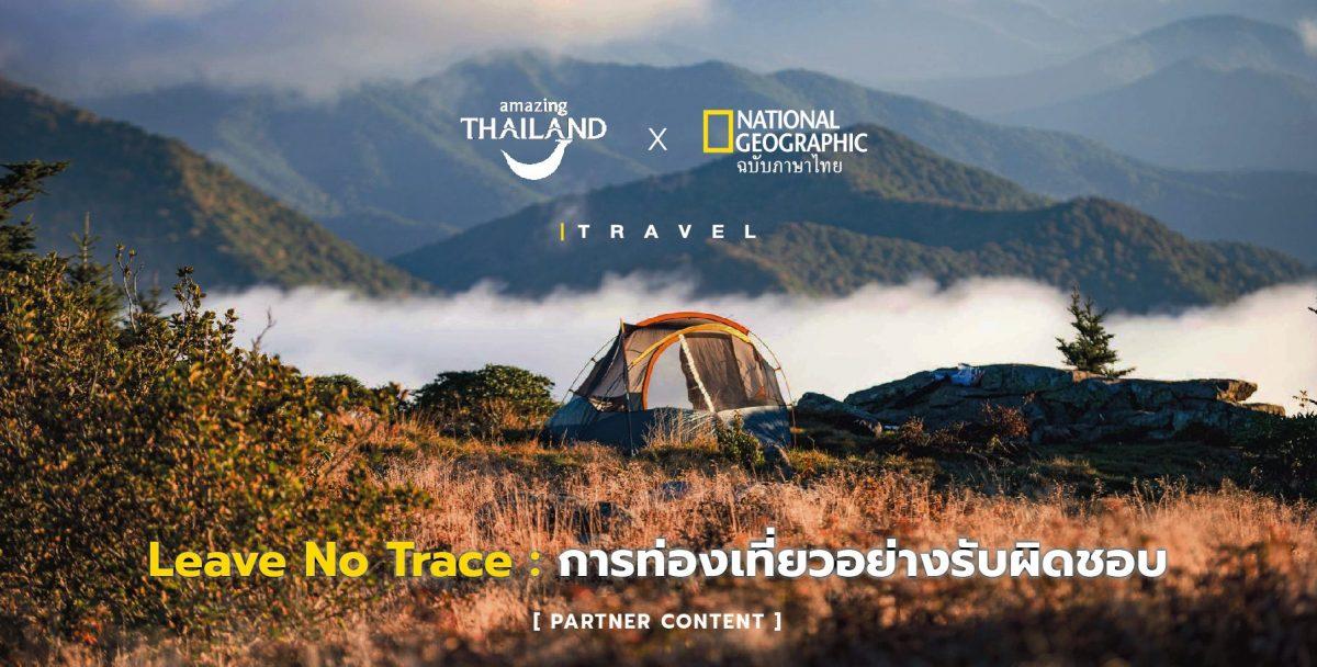 การท่องเที่ยวอย่างยั่งยืน, การท่องเที่ยวอย่าางรับผิดชอบ, การท่ิงเที่ยวแห่งประเทศไทย, การเดินทาง, แคมปิ้ง